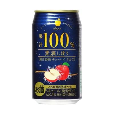 ケース売り 素滴しぼり 果汁100% チューハイ りんご 350ml×24缶 1ケース 富永貿易 ギフト プレゼント