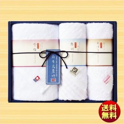 送料無料 ギフト 日本名産地 フェイスタオル&ウォッシュタオル2P 29-4119200