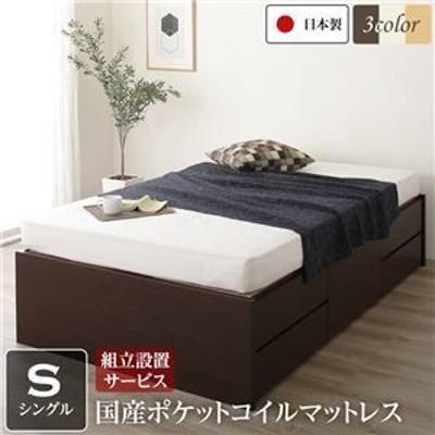 ds-2111251 組立設置サービス ヘッドレス 頑丈ボックス収納 ベッド シングル ダークブラウン 日本製 ポケットコイルマットレス【代引不可