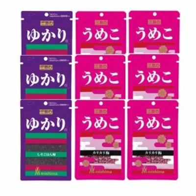 (メール便で全国送料無料)三島食品ふりかけ ゆかり3コ・うめこ6コ(計9コ入り)おかしのマーチ (omtmb6657)