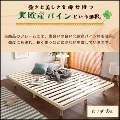 ベッド ベッドフレーム すのこベッドフレーム ダブル 送料無料 パイン材 高さ3段階調整 脚付き スノコベッド