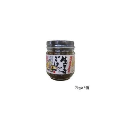 純正食品マルシマ 生姜でごはん 70g×5個 4150    幅60×高78×奥行60mm 同梱・代引不可  送料無料