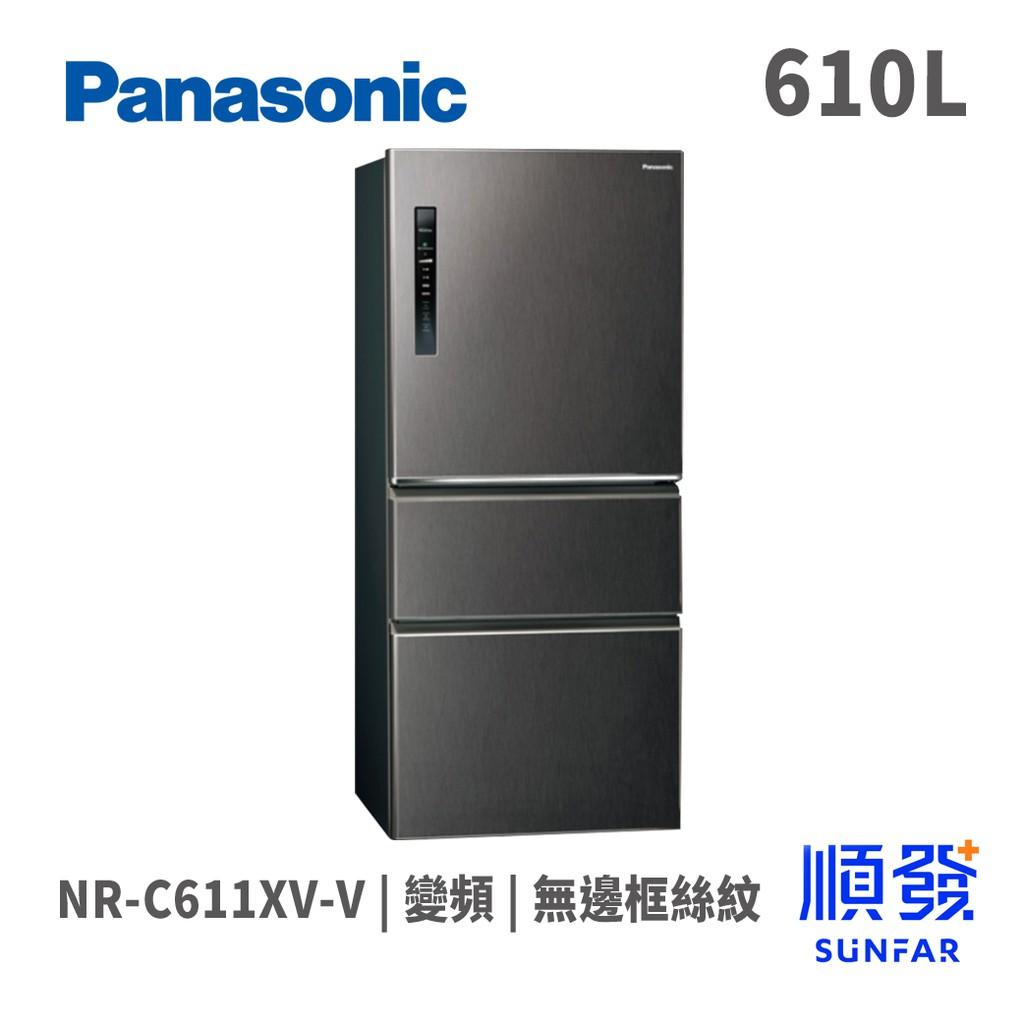 Panasonic 國際牌 NR-C611XV-V 610L 三門冰箱 變頻 無邊框 絲紋黑色