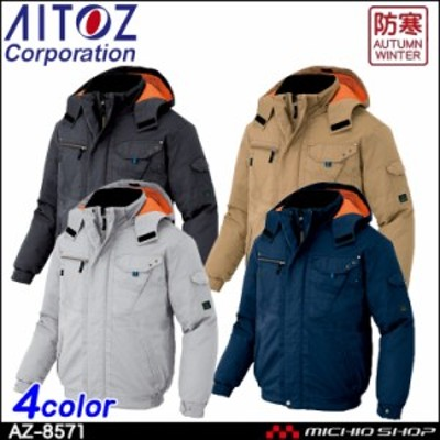 防寒作業服 AITOZ アイトス 防寒ブルゾン(男女兼用) AZ-8571 アジト AZITO