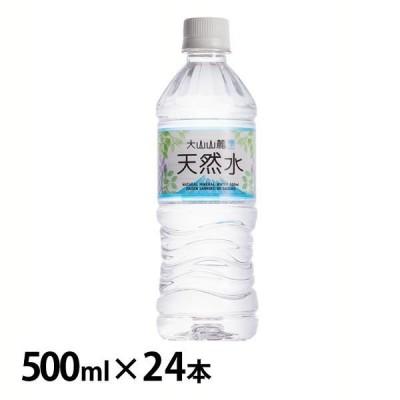 (24本)大山山麓の雫 500ml 永伸商事 【代引き不可】