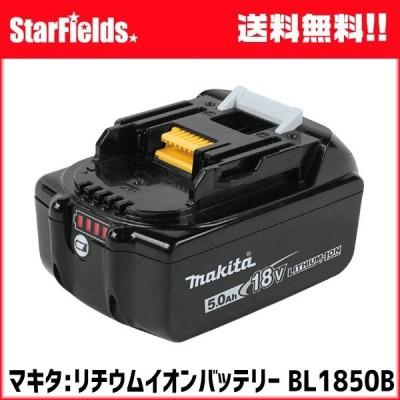 マキタ/ リチウムイオンバッテリー .BL1850B.(A-59900)18V