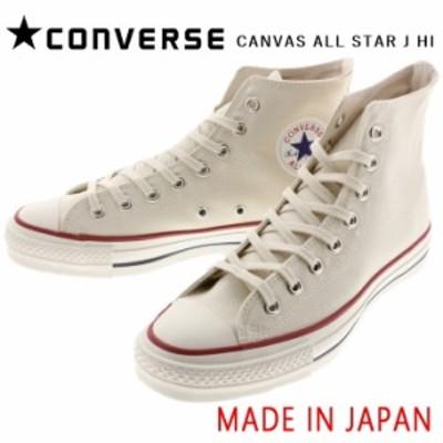 定番 コンバース CONVERSE スニーカー キャンバス オールスター ジャパン ハイ CANVAS ALL STAR J HI ナチュラルホワイト