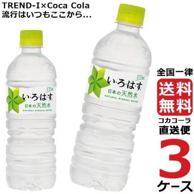 い・ろ・は・す いろはす 555ml PET ペットボトル ミネラルウォーター 水 3ケース × 24本 合計 72本 送料無料 コカコーラ 社直送 最安挑戦