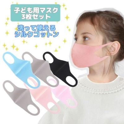 子ども用 マスク 3枚入り 洗える 布 シルクコットン ウレタンマスク キッズ 男女兼用 立体マスク 使い捨て 予防 花粉 防塵 ウィルス対策 清潔 快適マスク かぜ
