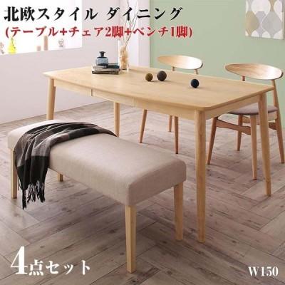 北欧スタイル ダイニング Laurel ローレル 4点セット(テーブル+チェア2脚+ベンチ1脚) W150