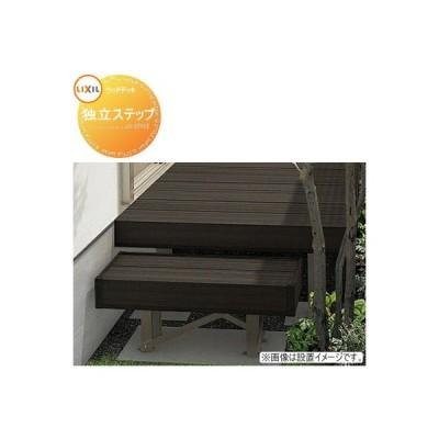 ウッドデッキ オプション 樹ら楽ステージ 木彫 独立ステップ LIXIL 人工木 セット diy キット 樹脂