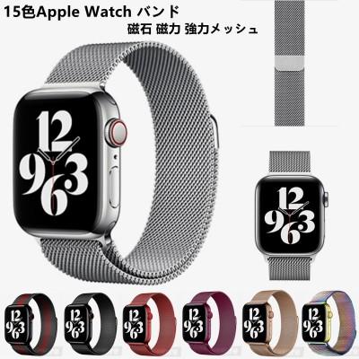アップルウォッチ バンド Apple Watch ステンレス ベルト 交換ベルト  Series1 2 3 4 5 6 SE 軽量耐久性に優れたメッシュベルト38mm 42mm 40mm 44mm