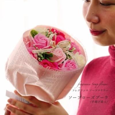 花 ギフト プレゼント フレグランス ソープフラワーブーケ 手提げ袋付き コンパクトサイズの選べる5色のブーケ