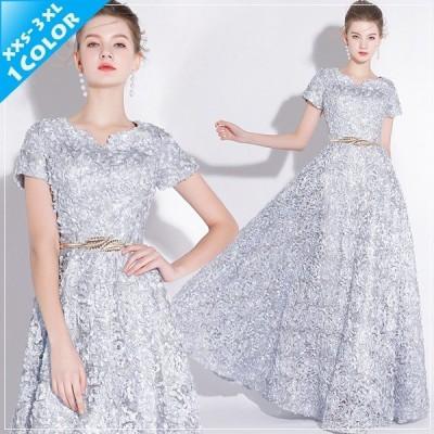 パーティードレス 短袖 エンパイアライン 二次会 ロングドレス 結婚式 エレガント 可愛い刺繍花 演奏会 ステージ衣装hs3505