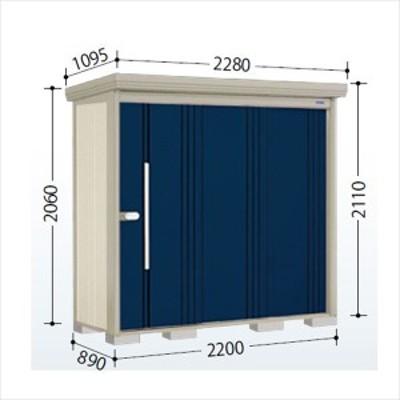 物置 屋外 おしゃれ タクボ物置 ND/ストックマン ND-2208 一般型 標準屋根 『追加金額で工事可能』