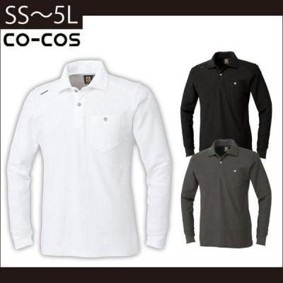 SS〜3L コーコス 春夏作業服 ヘリンボーン長袖ポロ G-9138 刺しゅう ネーム刺繍