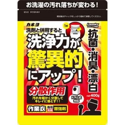 作業衣専用洗剤 増強剤 400G 【 カネヨ石鹸 】 【 衣料用洗剤 】