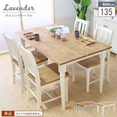 食卓テーブル 木製テーブル ダイニング テーブル 長方形 4人掛け 4人用 ファミリー 家族 カントリー家具 パイン材 天然木 ダイニングテーブル 無垢 単品 135