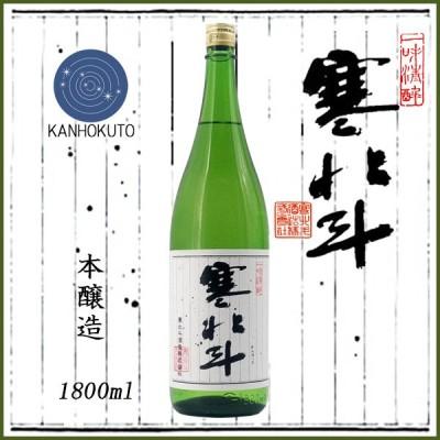 寒北斗 本醸造 1800ml 《日本酒》寒北斗酒造/福岡県/本醸造/かんほくと