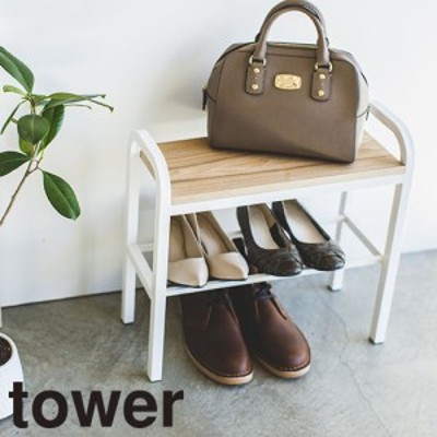 シューズラック 山崎実業 立ちやすいベンチシューズラック タワー 4787 4788 玄関 エントランス