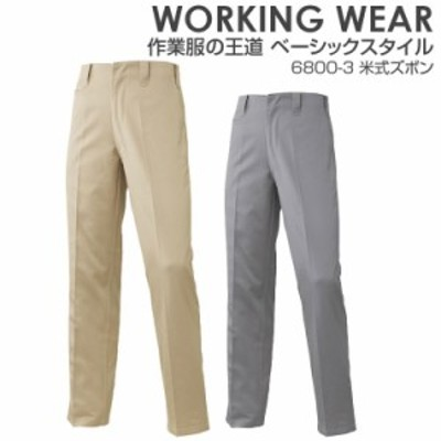 作業服 作業着 ズボン メンズ パンツ 秋冬 ワークパンツ 米式ズボン/6800-3/100cm 110cm 120cm 大きなサイズ 使い勝手 汎用性 定番商品