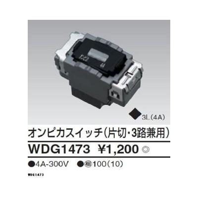 東芝 システム部材 操作スイッチ WIDE i オンピカスイッチ(入切) WDG1473