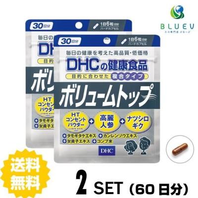 DHC ボリュームトップ 30日分(180粒) ×2セット