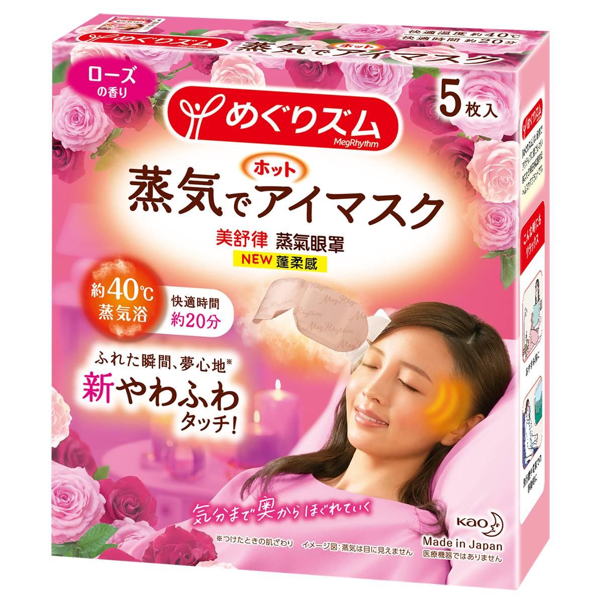 美舒律蒸氣眼罩玫瑰花香5片裝