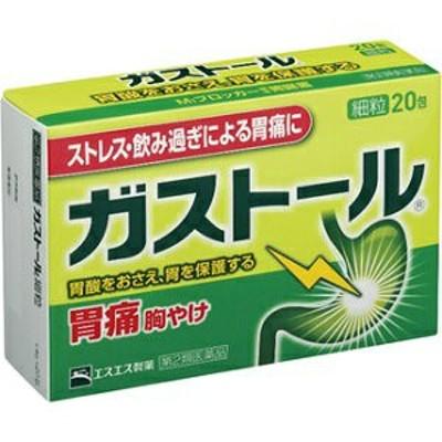 【エスエス製薬】 ガストール細粒 20包 【第2類医薬品】