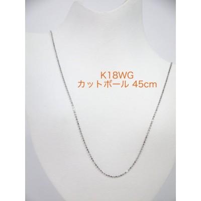 K18WG カットボール チェーン 45センチ ピンスライド スライドチェーン ホワイトゴールド 0.8ミリ