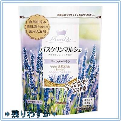バスクリンマルシェラベンダーの香り 入浴剤 そよ風に揺れる花を想わせるラベンダーの香りの入浴剤 480g
