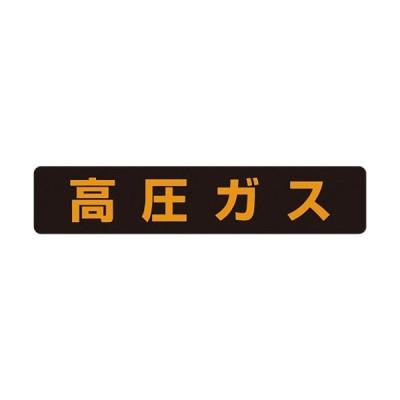 ユニット 高圧ガス標識 高圧ガス(大型車両)・蛍光ステッカー・120X600 ( 826-82 ) ユニット(株)