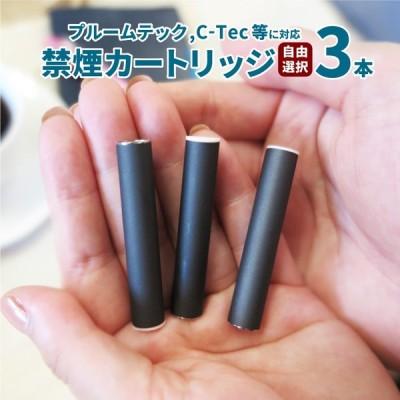 電子タバコ プルームテック 互換カートリッジ シーテック C-Tec 互換 ニコチンゼロ メンソール 自由選択 禁煙カートリッジ 自由に選べる3個セット