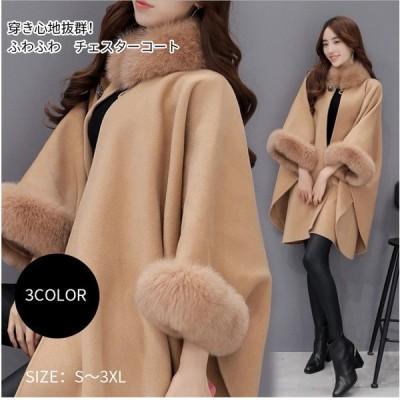 コート レディース Aライン コート ファーコート ウール混紡 大きいサイズサイズ 20代30代40代 送料無料