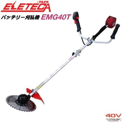 マルナカ 充電式 バッテリー刈払機 エレテカ EMG40T ナイロンカッター付属
