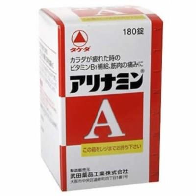 【第3類医薬品】武田薬品工業 アリナミンA 180錠