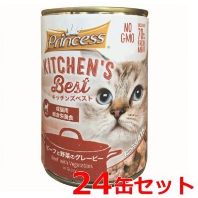 送料無料  成猫用総合栄養食キャットフード キッチンズベスト プリンセス キャット ビーフと野菜のグレービー 415g 24缶 PP-894