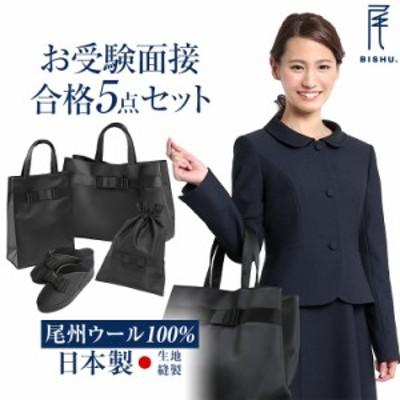 お受験スーツ 母 合格5点セット 日本製 ウール ウール100% 尾州ウール 紺 濃紺 お受験 スーツ バッグ スリッパ 収納袋 ママ 母親 父 父親