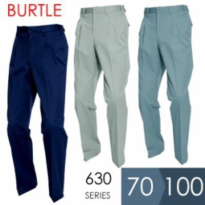 バートル BURTLE  春夏 作業服 630シリーズ ライトチノ ツータックパンツ 70~100 作業着 メンズ 下衣 おしゃれ ズボン 制電 日本製