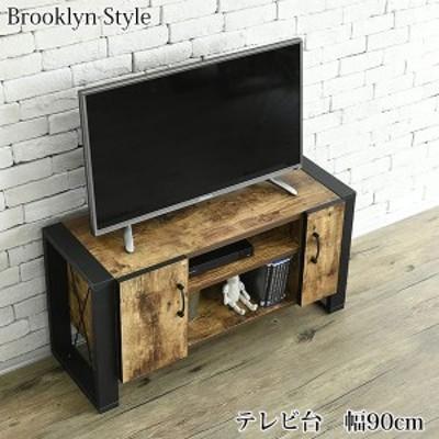 気分はニューヨーク♪ ヴィンテージ テレビボード 幅90 【送料無料】  テレビ台 ローボード 木製 おしゃれ 収納 ブルックリン インテリア