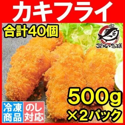 カキフライ 手造りカキフライ 40個 1kg(500g×2パック)(牡蠣 かき)