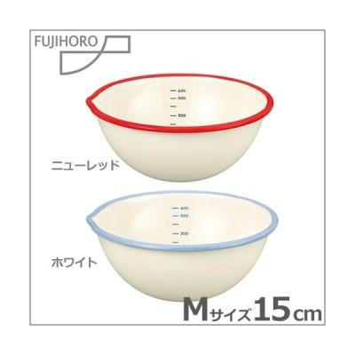 ホーロー ボウル 片口ボール 15cm 0.8L 富士ホーロー