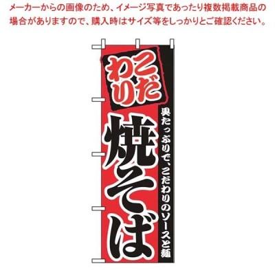 のぼり 焼そば 2297【 店舗備品・インテリア 】