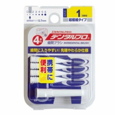 【ゆうパケット配送対象】デンタルプロ 歯間ブラシ I字型 サイズ1 (SSS) 4本入(メール便)