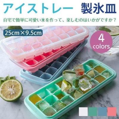 アイストレー 製氷皿 蓋付き 取り出しやすい 製氷トレイ 耐冷 熱中症対策 離乳食 氷作る容器