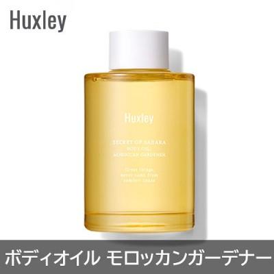 [ハクスリー]ボディオイル モロッカンガーデナー/[Huxley]BODY Oil  MOROCCAN GARDENER