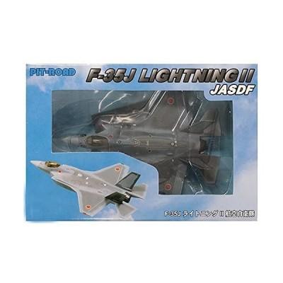 ピットロード 1/144 SNMシリーズ F-35J ライトニング2 航空自衛隊 F-35A用ロービジデカール付き 塗装済み完成品 SNM14SP