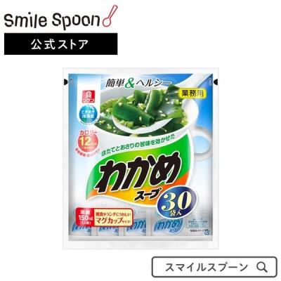 リケン 業務用 わかめスープ 30袋入 117g | わかめスープ わかめ お徳用 大袋