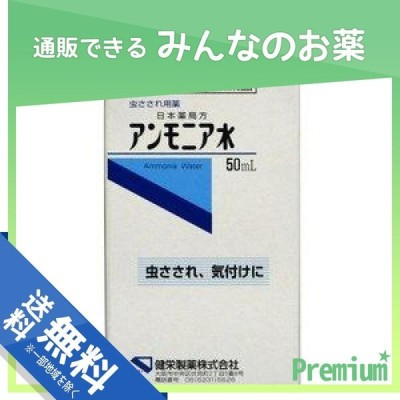 健栄製薬 アンモニア水 50mL 第3類医薬品