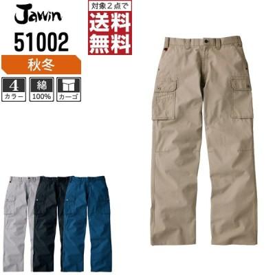 Jawin ジャウィン 秋冬 ノータック カーゴパンツ 綿100% 渋色系ジーニング 51002